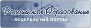 Федеральный портал
